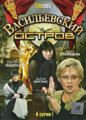 Васильевский остров (2009) полный фильм онлайн