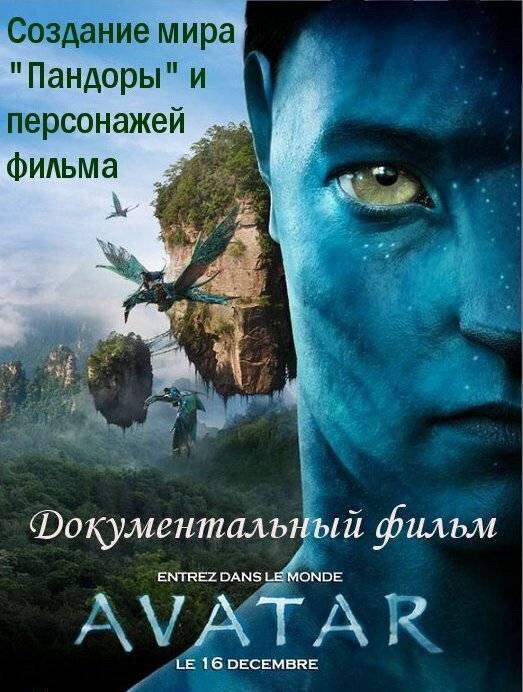 Аватар: Создание мира Пандоры (ТВ) (2010)