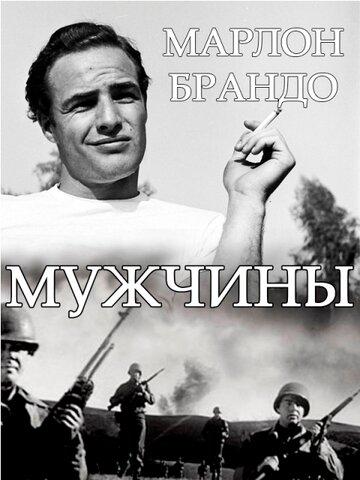 Мужчины (1950)