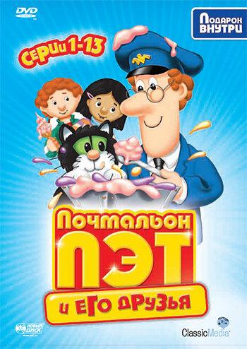 Почтальон Пэт (сериал, 10 сезонов) (1981) — отзывы и рейтинг фильма