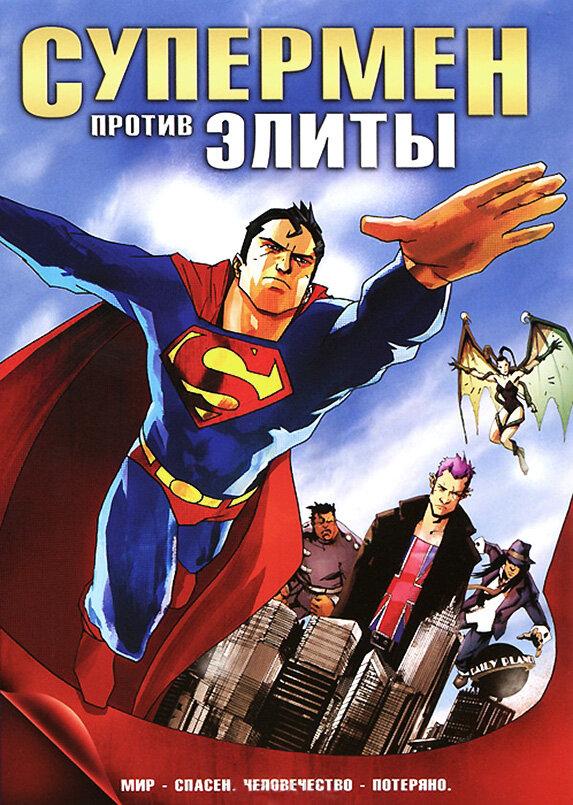 Супермен против Элиты (2012) - смотреть онлайн