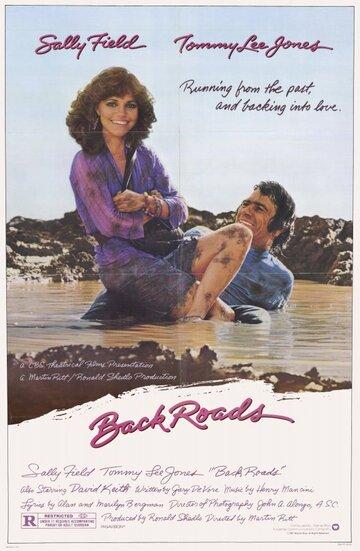 Проселочные дороги (1981)