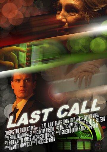 Последний звонок (2009) полный фильм