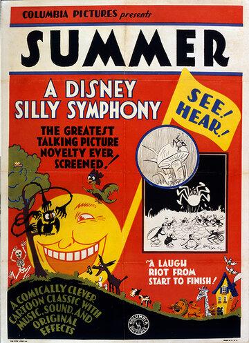 Лето (1930)