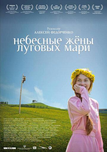 Постер к фильму Небесные жены луговых мари (2012)