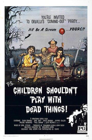 Трупы детям не игрушка