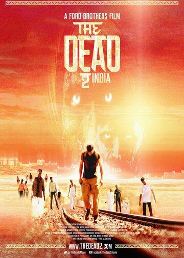 Мёртвые 2: Индия 2013