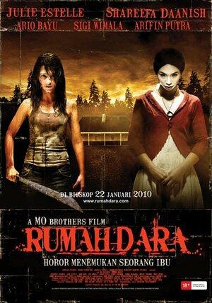 Дара  (2009)