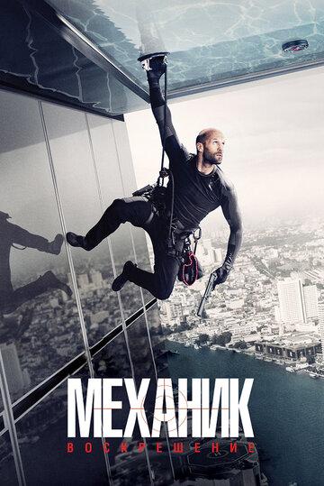 Постер к фильму Механик: Воскрешение (2016) смотреть онлайн