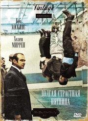 Долгая Страстная пятница (1979)