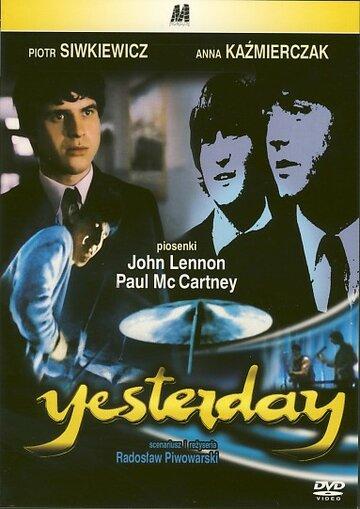 Вчера (1984)