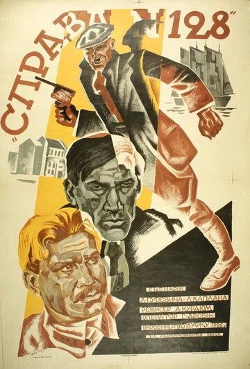 Дело 128/с (1926) полный фильм