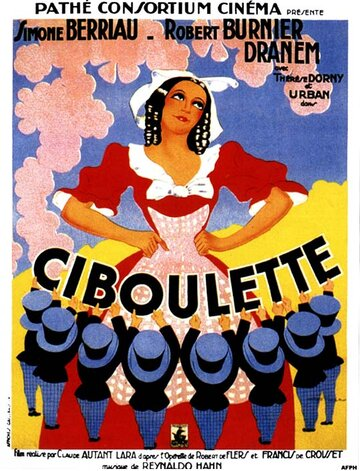Сибулет (Ciboulette)