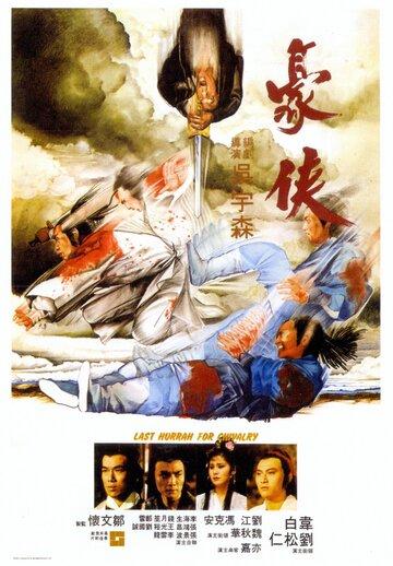 Последний салют рыцарству (1979)