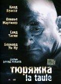 Тюряжка (2000)