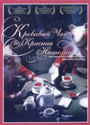 Кровавый чай и красная ниточка 2006   МоеКино