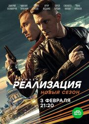 Реализация (2019) смотреть онлайн фильм в хорошем качестве 1080p