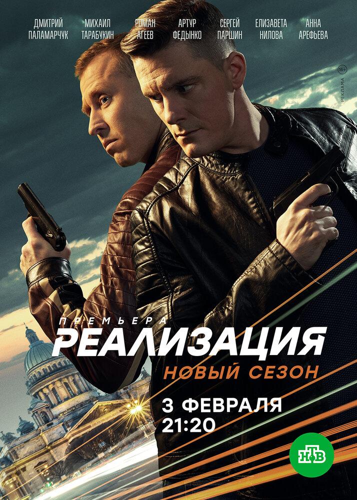 Реализация (2019)