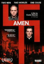 Аминь (2001)