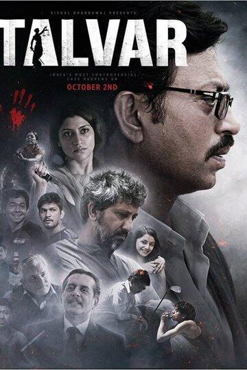 Виновен (2015) полный фильм