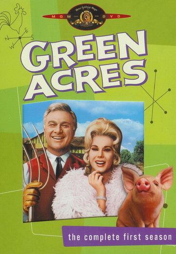 Постер к сериалу Зеленые просторы (1965)