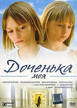 Доченька моя (2008)