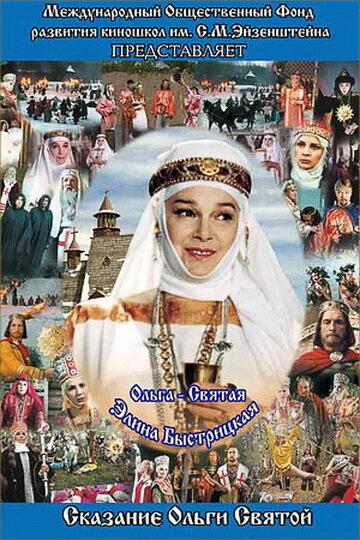 Сага древних булгар: Сказание Ольги Святой (2004) полный фильм