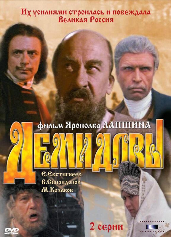Фильмы Демидовы