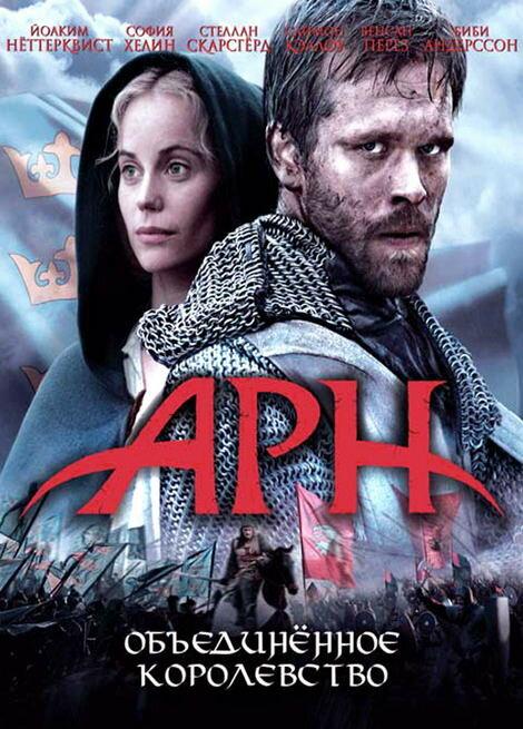 Отзывы к фильму – Арн: Объединенное королевство (2008)