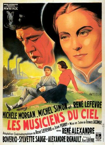 Небесные музыканты (1940)