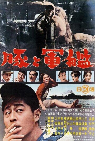 Свиньи и броненосцы (1961)