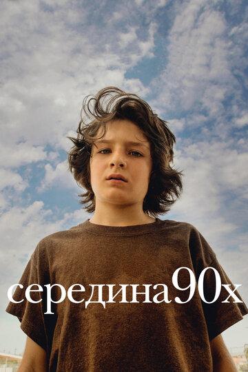 Постер к фильму Середина 90-х (2019)
