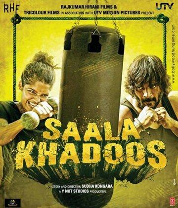 Особо упрямый / Saala Khadoos (2016) смотреть онлайн