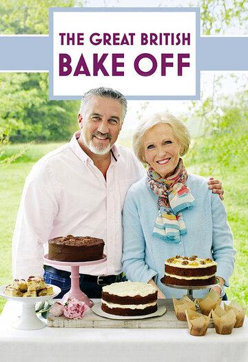 Лучший пекарь Британии (сериал 2010 – ...)