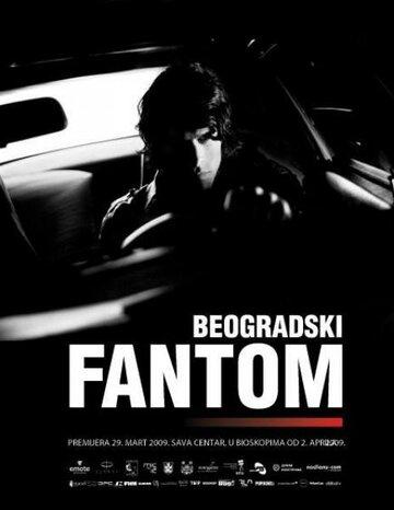Белградский призрак (2009)