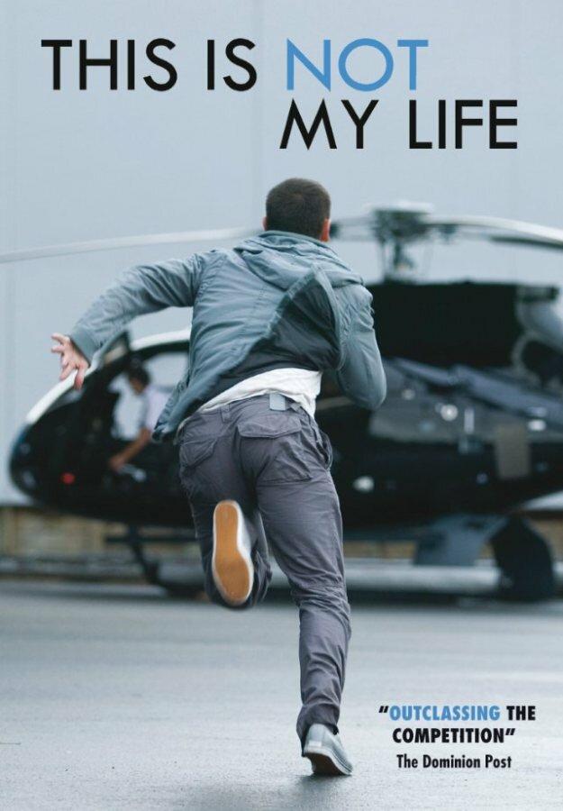 Это не моя жизнь