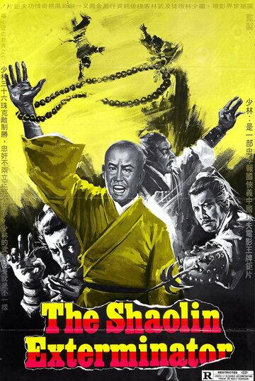 36 бусин Шаолиня (1977)