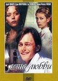 Лето любви (1994) — отзывы и рейтинг фильма
