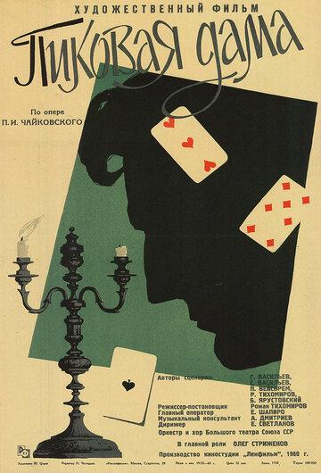 Пиковая дама (1960)