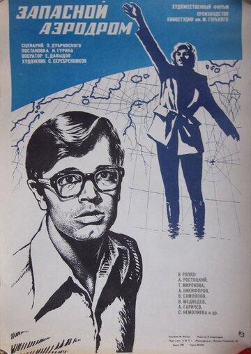 Запасной аэродром (1977) полный фильм онлайн