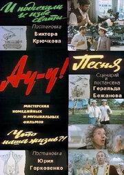 Ау-у! (1975)