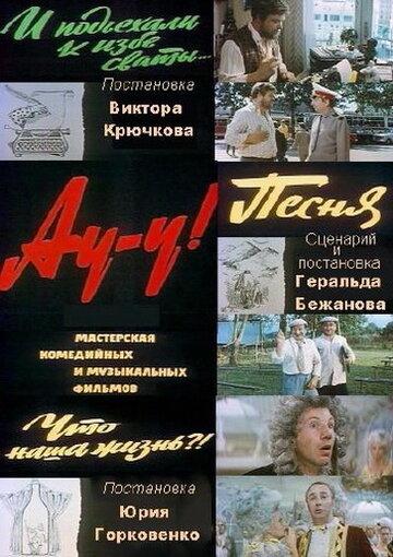 Ау-у! (1975) полный фильм онлайн