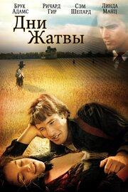 Дни жатвы (1978)