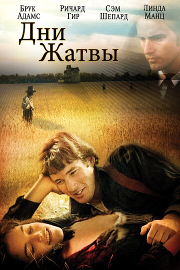 ��� ����� (Days of Heaven)