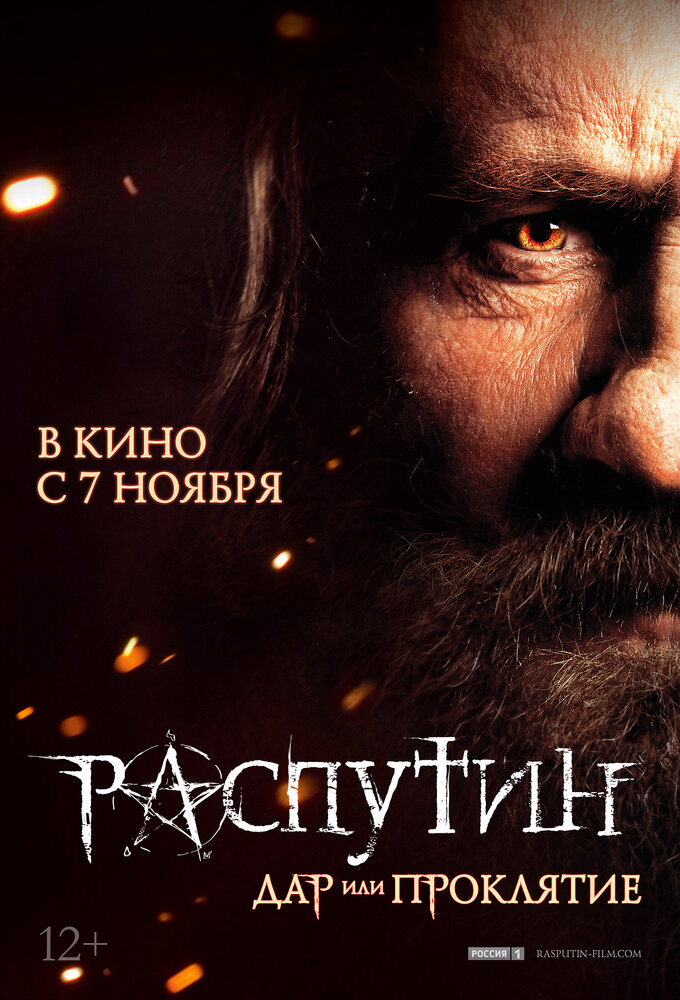 Распутин (2013) - смотреть онлайн