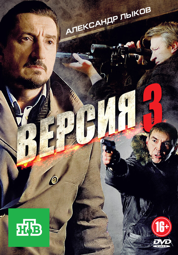 Сериал Версия (2009-2013)