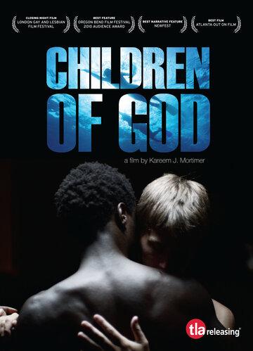 Дети Бога