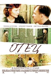 Отец (2007)