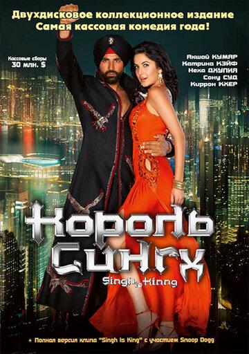 Король Сингх (2008)