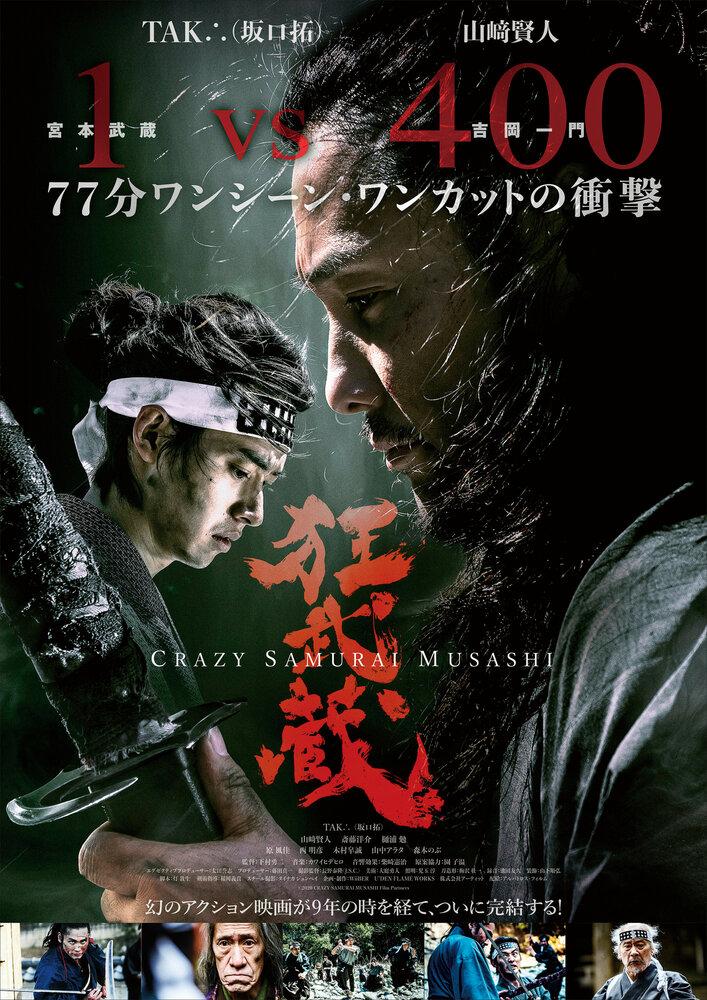 1367989 - Безумный самурай Мусаси ✸ 2020 ✸ Япония